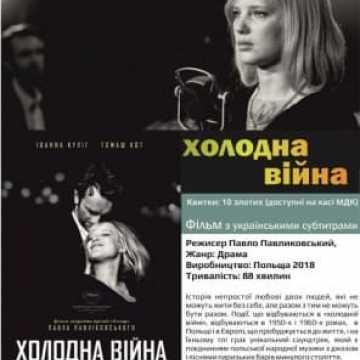 Холодна війна (з українськими субтитрами)